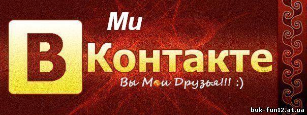 ФК Буковина